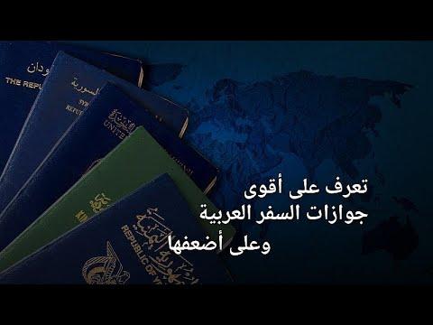 شاهد  أقوى وأضعف جوازات السفر العربية