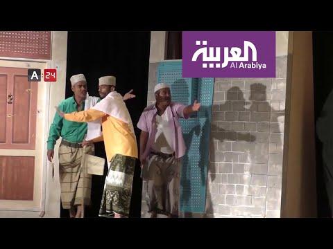 شاهد المسرح في عدن يتحدى الصعاب