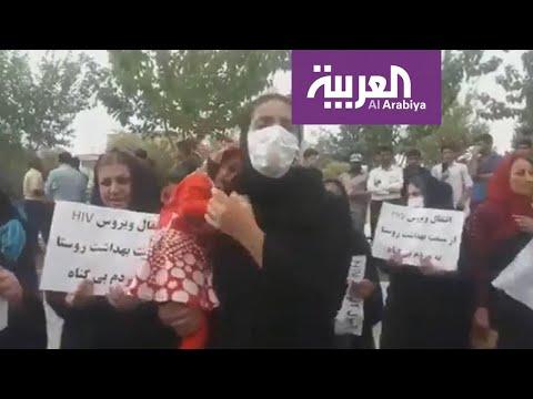شاهد اشتباكات بين الأمن والمتظاهرين في وسط إيران بسبب الإيدز
