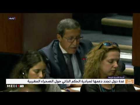 شاهد عدة دول تجدد دعمها لمبادرة الحكم الذاتي في الصحراء المغربية