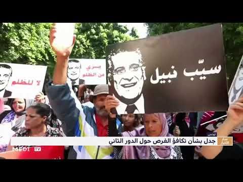 شاهد جدل بشأن تكافؤ الفرص حول الدور الثاني للانتخابات الرئاسية في تونس