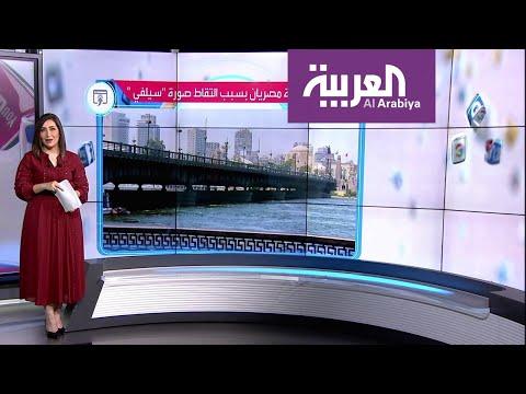 شاهد سلفي قاتل جديد هذه المرة على سور كوبري الجامعة في القاهرة