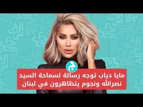 شاهد مايا دياب توجه رسالة للسيد نصرالله ونجوم يتظاهرون في لبنان