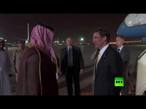 شاهد لحظة وصول وزير الدفاع الأميركي إلى المملكة العربية السعودية
