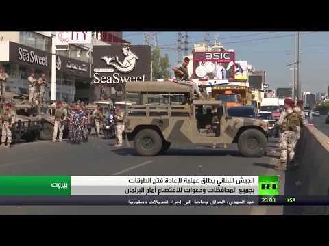 شاهد الجيش يواصل فتح الطرق في أنحاء لبنان