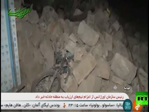شاهد آثار الدماء الذي خلفه زلزال في شمال غرب إيران