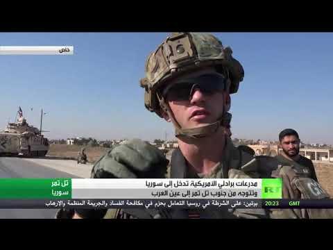 شاهد دخول مدرعات برادلي الأميركية إلى سورية