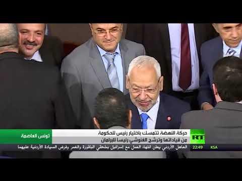 شاهد النهضة التونسية تتمسك برئاسة الحكومة