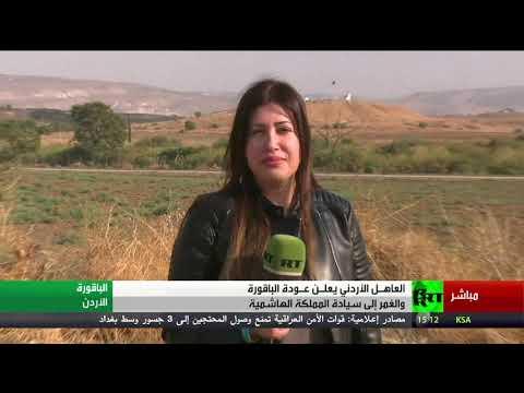 شاهد الجيش الأردني يرفع العلم فوق أراضي الباقورة