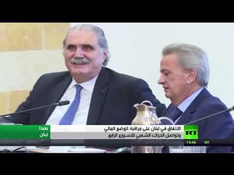 شاهد اتفاق على مراقبة الوضع المالي في لبنان