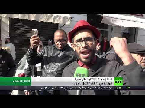شاهد بدء حملة الانتخابات الرئاسية في الجزائر