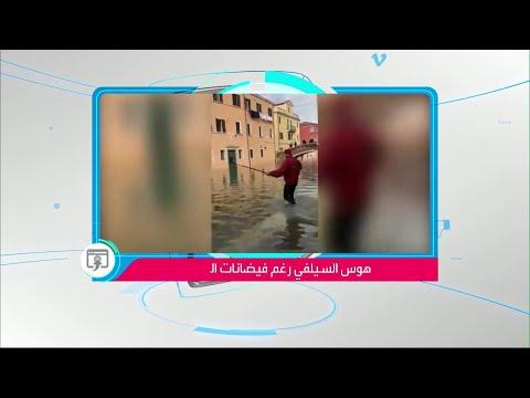 شاهد أحد السياح كاد أن يغرف في فيضانات إيطاليا بسبب سيلفي