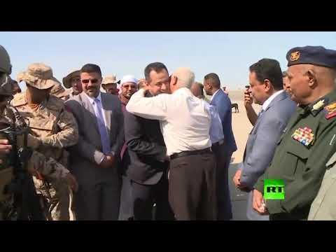 شاهد رئيس الوزراء اليمني وعدد من أعضاء حكومته يصلون إلى عدن
