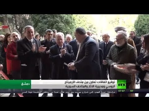 شاهد اتفاقية تعاون بين متحف الارميتاج الروسي ومديرية الآثار والمتاحف السورية