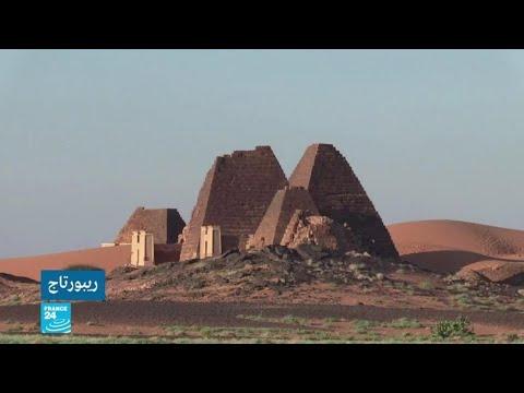 شاهد إعادة ترميم أهرامات مروي في السودان لاعتبارها مصدر للنمو الاقتصادي