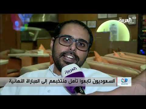 شاهد السعوديون يتابعون تأهل منتخبهم إلى نهائي كأس الخليج