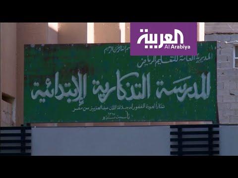 إغلاق أبواب أقدم مدارس العاصمة الرياض