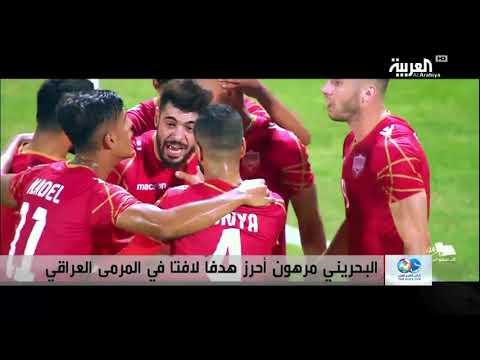 هدف البحريني مرهون يلفت الأنظار في نصف نهائي كأس الخليج