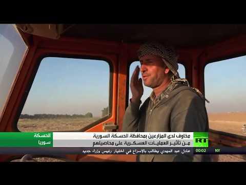 مخاوف المزارعين شمال شرق سورية بعد العدوان التركي الأخير
