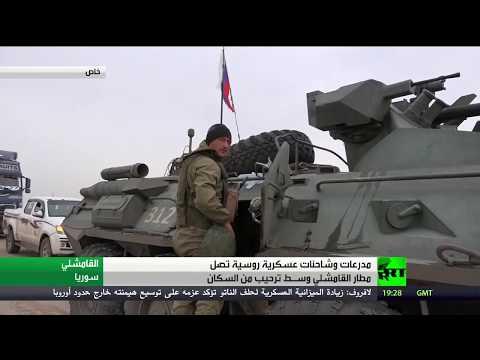 شاهد آر تي ترصد وصول مدرعات عسكرية روسية إلى مطار القامشلي