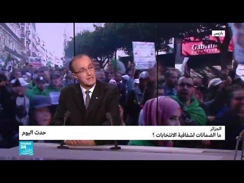 شاهد نقاش في الجزائر بشأن الضمانات لشفافية الانتخابات الرئاسية