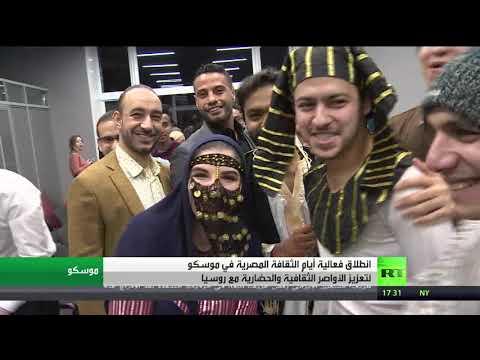 شاهد افتتاح فعاليات أيام الثقافة المصرية في موسكو