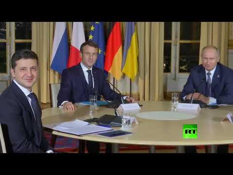 شاهد انطلاق اجتماع قمة رباعية النورماندي في باريس