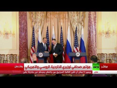 شاهد سيرغي لافروف يؤكد عزم موسكو مواصلة الحوار مع واشنطن لتحسين العلاقات الثنائية