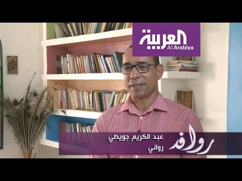 شاهد لمحات من حياة الروائي المغربي عبد الكريم جويطي