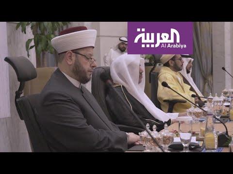 شاهد رابطة العالم الإسلامي تنظم ندوة خدمة الوحيين لتوحيد الخطاب الديني