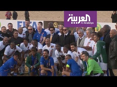 شاهد أساطير أفريقيا يتصدون لنجوم العالم في مصر