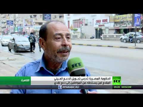 شاهد مصر تدرس تحويل دعم مواطنيها من عيني لـنقدي