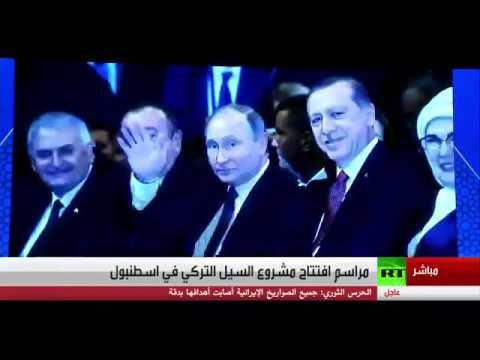 شاهد مراسم تدشين مشروع السيل التركي في اسطنبول