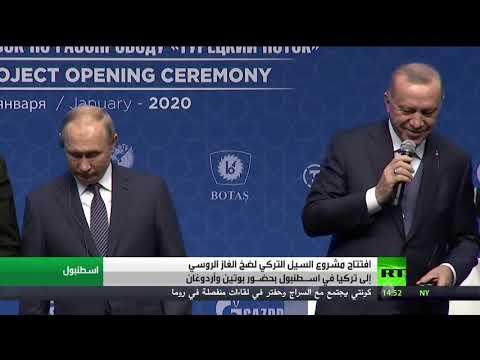 شاهد الرئيس التركي ونظيره الروسي يفتتحان مشروع السيل التركي