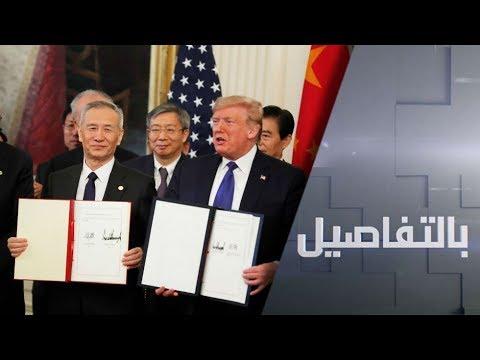 شاهد بدء نهاية الحرب التجارية بين أميركا والصين وتخفيف التوترات