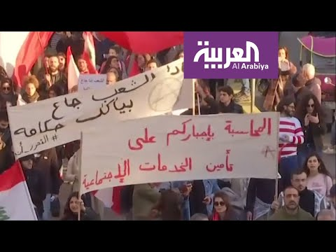 شاهد هتاف المحتجين يتواصل في لبنان
