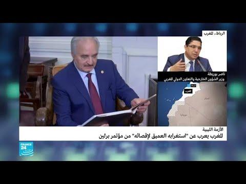 شاهد وزير خارجية المغرب يتساءل عن أسباب إقصاء المملكة من مؤتمر برلين