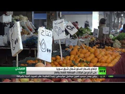 شاهد ارتفاع حاد بأسعار السلع شمال شرق سورية