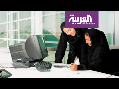 شاهد 12 إصلاحًا للمرأة يقفز بترتيب السعودية في تقرير البنك الدولي