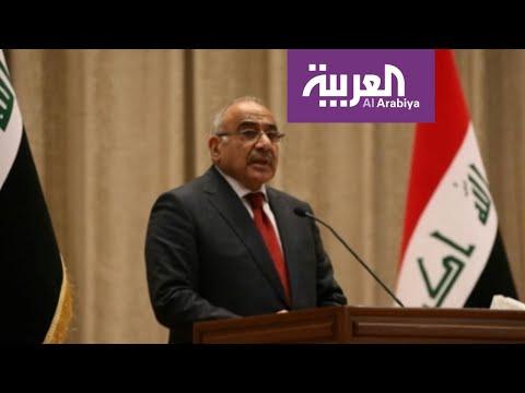 شاهد الشارع العراقي يشتعل مجددا ضد إعادة ترشيح عبد المهدي