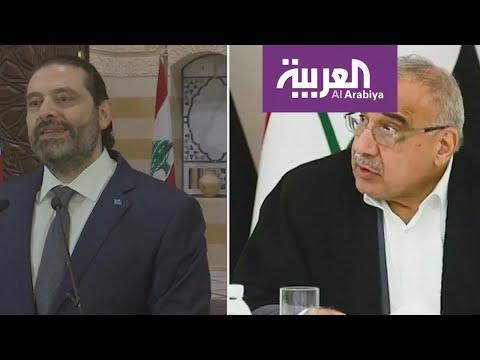 شاهد مسار متشابه بين العراق ولبنان كان وما زال