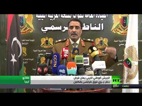 شاهد الجيش الوطني الليبي يعلن فرض حظر جوي فوق طرابلس بالكامل