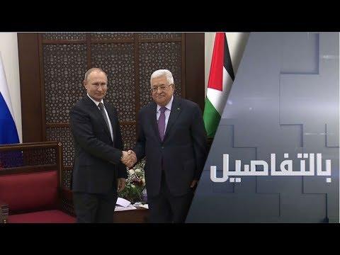 شاهد الرئيس الروسي وحل الصراع الفلسطيني الإسرائيلي