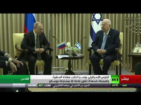 شاهد فلاديمير بوتين شيد بدور الاتحاد السوفيتيي في تحرير معكسر أوشفيتز