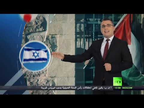 شاهد دور روسيا بحلحلة الصراع الفلسطيني الإسرائيلي