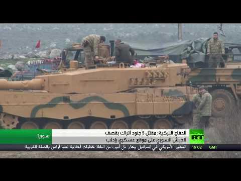الدفاع التركية تعلن عن مقتل 5 جنود أتراك في إدلب