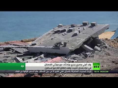 وفد أمني مصري يجري مباحثات في غزة