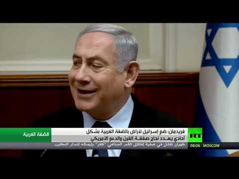خطوات إسرائيل قد تهدد صفقة القرن الأميركية