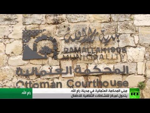 مبنى المحكمة العثمانية في مدينة رام الله