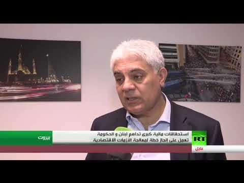 الحكومة اللبنانية تعمل على إعداد خطة إصلاحية لمعاجة الأزمات الاقتصادية